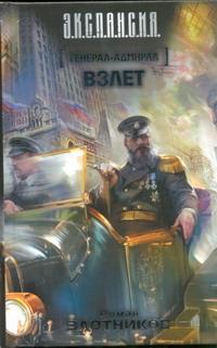 Злотников Р.В. - Генерал-адмирал. Взлет обложка книги