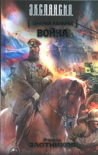 Генерал-адмирал. Война обложка книги