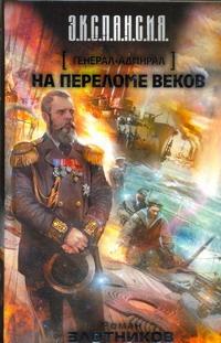Злотников Р.В. - Генерал-адмирал. На переломе веков обложка книги