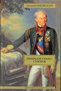 Раковский Л.И. - Генералиссимус Суворов обложка книги