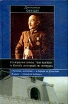 Фенби Д. - Генералиссимус Чан Кайши и Китай, который он потерял обложка книги