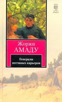 Амаду Ж. - Генералы песчаных карьеров обложка книги