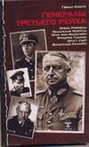 Генералы Третьего рейха обложка книги
