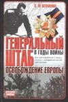 Штеменко С.М. - Генеральный штаб в годы войны. Освобождение Европы обложка книги