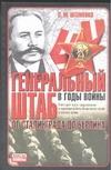 Штеменко С.М. - Генеральный штаб в годы войны. От Сталинграда до Берлина' обложка книги