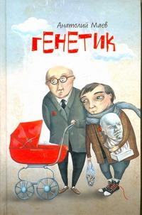 Маев А.И. - Генетик обложка книги