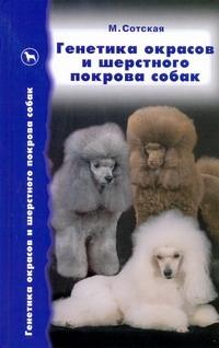 Сотская М.Н. - Генетика окрасов и шерстного покрова собак обложка книги