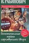 Рабинович И. - Генетические тайны царствующего двора обложка книги