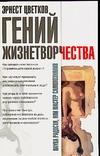 Цветков Э.А. - Гений жизнетворчества обложка книги