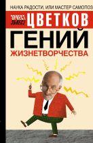 Цветков Э.А. - Гений жизнетворчества' обложка книги
