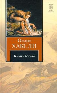 Хаксли О. - Гений и богиня обложка книги