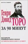 Торо Г. - Генри Дэвид Торо за 90 минут. Как обрести индивидуальную свободу' обложка книги