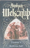 Генрих V. Король Лир обложка книги