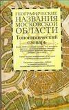 Географические названия Московской области ( Поспелов Е.М.  )