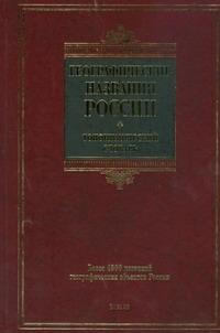 Поспелов Е.М. - Географические названия России обложка книги