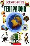 Торчинская М.О. - География обложка книги