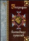 - География волшебных существ обложка книги