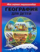 Томилин А.Н. - География для детей' обложка книги