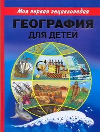 Томилин А.Н. - География для детей обложка книги