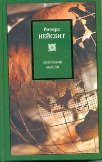 Нейсбит Д. - География мысли обложка книги