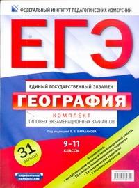 ЕГЭ. ФИПИ. География. (60x90/8) Комплект типовых экзаменационных вариантов. Барабанов В.В.