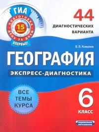 Ковалев В.В. - ГИА География. 6 класс. 44 диагностических варианта обложка книги