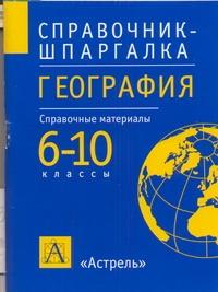 Новенко Д.В. - География. 6-10 классы обложка книги