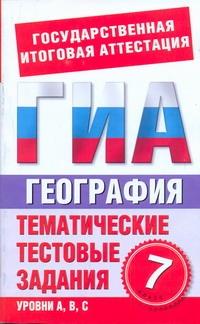 Абрамова Т.В. - ГИА География. 7 класс. Тематические тестовые задания для подготовки к ГИА обложка книги