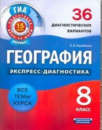 ГИА География. 8 класс. 36 диагностических вариантов Барабанов В.В.