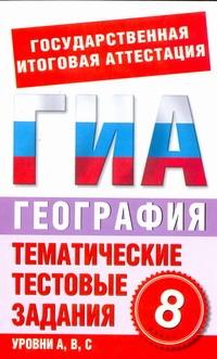 Абрамова Т.В. - ГИА География. 8 класс. Тематические тестовые задания для подготовки к ГИА обложка книги