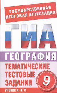 Абрамова Т.В. - ГИА География. 9 класс. Тематические тестовые задания для подготовки к ГИА обложка книги