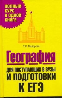 Майорова Т.С. - ЕГЭ География. Для поступающих в вузы и подготовки к ЕГЭ обложка книги