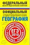 Соловьева Ю.А. - География. ЕГЭ-2010. Самые новые реальные задания обложка книги
