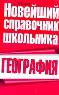 Майорова Т.С. - География. Новейший справочник школьника обложка книги