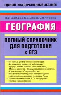 Барабанов В.В. - ЕГЭ География. Полный справочник для подготовки к ЕГЭ обложка книги