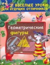 Дмитриева В.Г. - Геометрические фигуры обложка книги