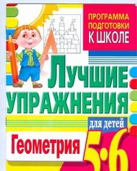 Чупина Т.В. - Геометрия для малышей. Лучшие упражнения для детей 5-6 лет обложка книги