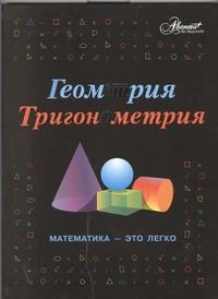 Литвинович Е.А. - Геометрия, тригонометрия обложка книги