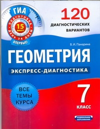 ГИА Геометрия. 7 класс. 120 диагностических вариантов Панарина В.И.