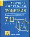 Слонимский Л.И. - Геометрия. 7-11 классы обложка книги