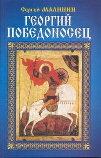 Георгий Победоносец обложка книги