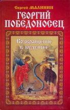 Малинин С. - Георгий Победоносец. Возвращение в будущее' обложка книги