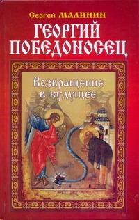 Георгий Победоносец. Возвращение в будущее обложка книги