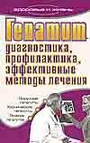 Романова Е.А. - Гепатит. Диагностика, профилактика, эффективные методы лечения обложка книги