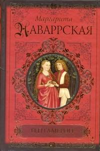 Маргарита Наваррская - Гептамерон обложка книги