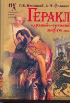 """Геракл. """"Древне""""-греческий миф XVI века"""