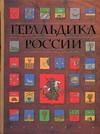 Геральдика  России обложка книги