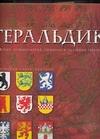 Санти-Мадзини Д. - Геральдика. История, терминология, символы и значения гербов и эмблем обложка книги