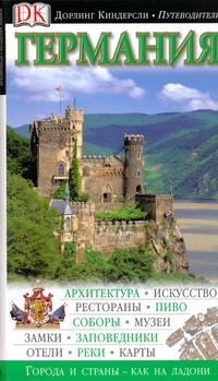 Эгерт-Романовска И. - Германия обложка книги