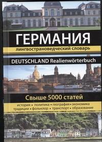 Муравлева Н.В. - Германия. Лингвострановедческий словарь обложка книги